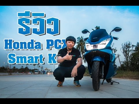 iNewch. - รีวิว New Honda PCX Smart Key Debut in Thailand [Ep.60]