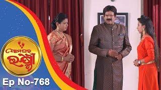 Ama Ghara Laxmi | Full Ep 768 | 22nd Oct 2018 | Odia Serial – TarangTV