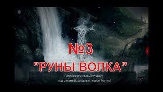 """СТРАШИЛКИ ПРИКЛЮЧЕНИЯ """"РУНЫ ВОЛКА"""" деревня мертвецов"""