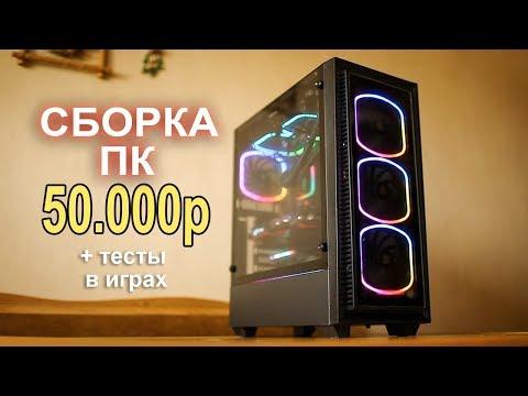 Игровой ПК за 50000р / сборка на Intel и Amd