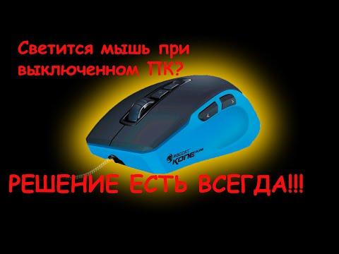 Как выключить подсветку мыши, если она светится после выключения компьютера
