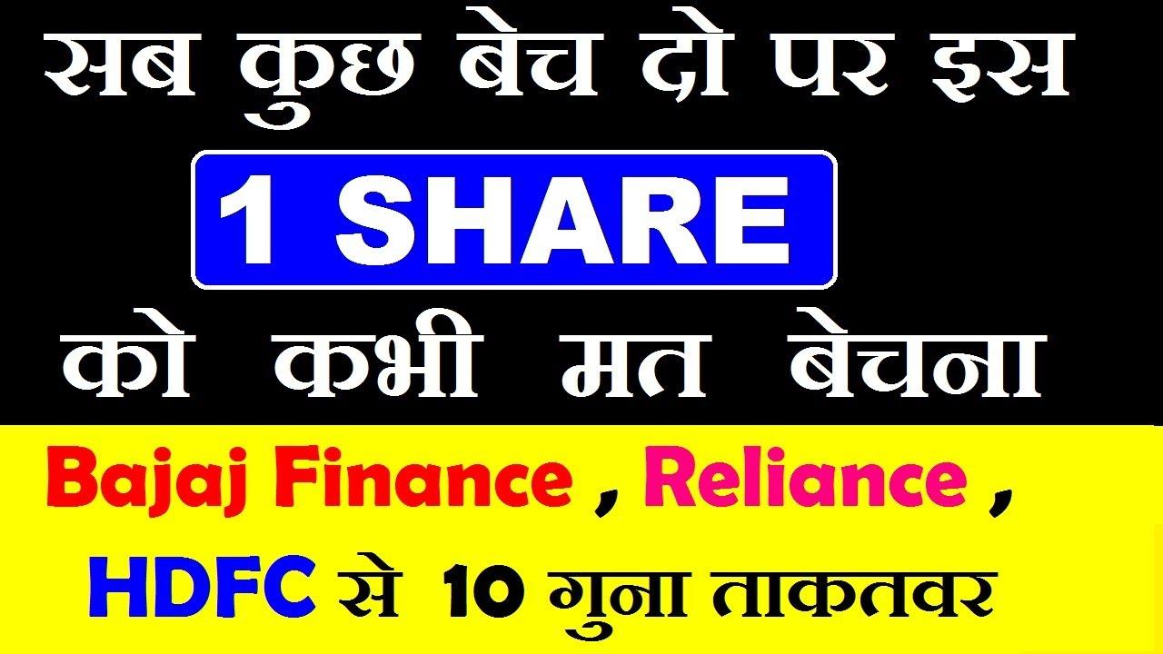 सब कुछ बेच दो पर इस 1 SHARE को कभी मत बेचना ⚫ Bajaj Finance, HDFC, Reliance से 10 गुना ताकतवर ⚫ SMKC