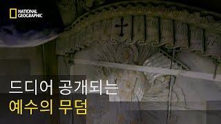 드디어 공개되는 예수의 무덤