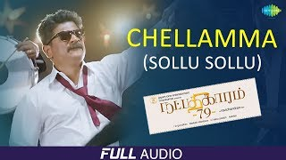 Sollu Sollu Chellamma | Full Audio | Natpadhigaram 79 | Raju Sundaram | Deva | Deebak Nilamboor