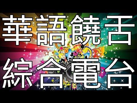 [M]華語嘻哈饒舌(Youtube)直播,[M]華語嘻哈饒舌(Youtube)網路電視,[M]華語嘻哈饒舌(Youtube)線上看
