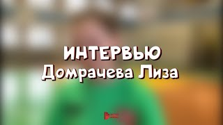 Интервью Домрачева Лиза   Спорт   Баскетбол