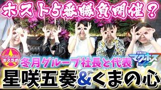 【ゲスト】ホスラボコラボ企画!ホストの真剣勝負を開催します!!