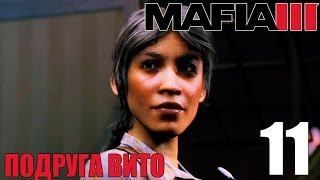 АЛЬМА И ЕЁ СЕКС ► ПОДРУГА ВИТО ► Mafia 3 Прохождение на русском #11