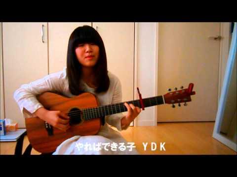 YDKのうた/明光義塾CMソング(耳コピ)