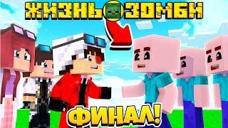 ЖИЗНЬ ЗОМБИ #13! ФИНАЛ! ЖИВЫЕ ПОБЕДИЛИ?   Minecraft
