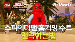스파이더맨 홈커밍 수트 언락하는법 - 레고 마블 슈퍼 히어로즈 2 Lego Marvel Super Heroes 2 Spider-Man Unlock Location