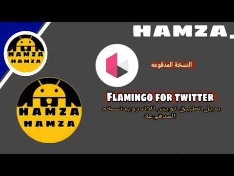 Flamingo for twitter بديل تطبيق تويتر للاندرويد بنسخة مدفوعة
