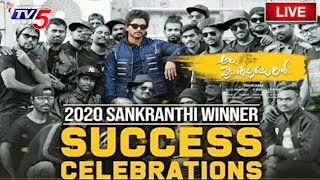 LIVE : AlaVaikunthapurramuloo SankranthiWinner Success Celebrations LIVE  | Allu Arjun ,Trivikram