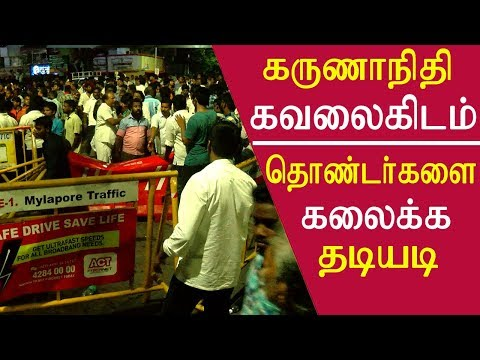 Kalaignar Karunanidhi health live updates: the police use mild force disperse crowd tamil news tamil news live redpix  Thousands of supporters gathered outside Chennai's Kauvery hospital this evening as ailing DMK chief M Karunanidhi's condition took a turn for the worse. The veteran leader's family, too, had reached the hospital and Chief Minister E Palaniswami cut short his tour to Salem and headed for Chennai. In a late night statement, the hospital said his health stabilised. Calling it a