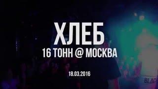 Хлеб - Камерун (Live in Moscow @16 tonns)