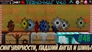 LP ► Minecraft ► [ТЕХНО-МАГ V4.0] Сезон №4 E48 - СИНГУЛЯРНОСТИ, ПАДШИЙ АНГЕЛ И ШИНЫ