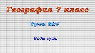География 7 класс (Урок№5 - Воды суши.)