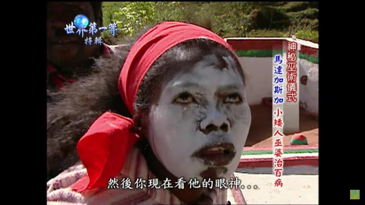 【馬達加斯加】神秘巫術儀式 小矮人巫婆先知治百病 《世界第一等》228集小馬精華版 #好家在我在家