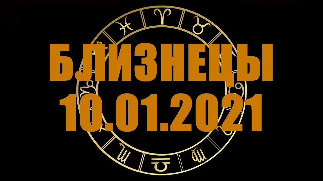 Гороскоп на 10.01.2021 БЛИЗНЕЦЫ