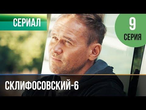 Склифосовский 6 сезон 9 серия