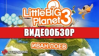 Обзор игры LittleBigPlanet 3