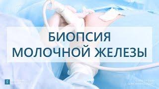Біопсія пухлини молочної залози