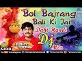 Dj Dahi Handi Mix | Bol Bajrang Bali Ki Jai | Laxmikant Berde | Hamal De Dhamal | Marathi Song