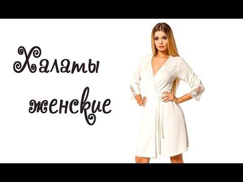 Купить халат женский в интернет магазине