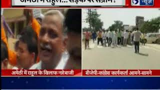 Uttar Pradesh: BJP workers on roads for protest against Rahul Gandhi in Amethi