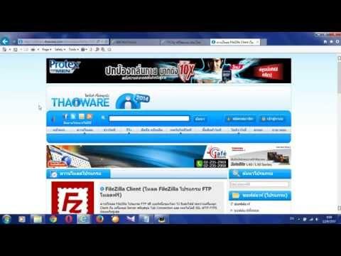 วิธีอัปโหลดเว็บไซต์ด้วยโปรแกรมFileZilla ภาคอิสาน