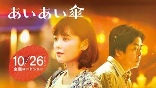 映画『あいあい傘』(10月26日公開)本予告 市原隼人 動画 8