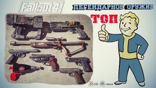 Fallout 4 ТОП Легендарное Оружие