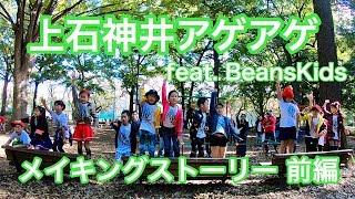 Dancomi Project 「上石神井アゲアゲ feat.BeansKids」メイキングストーリー 前編