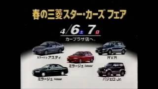 三菱自動車 CM集 1995年~2000年