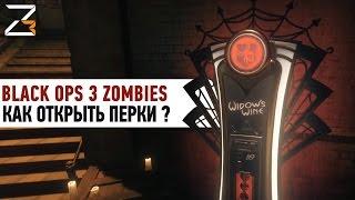 Открываем перки | BLACK OPS 3 ZOMBIES: Shadows of Evil