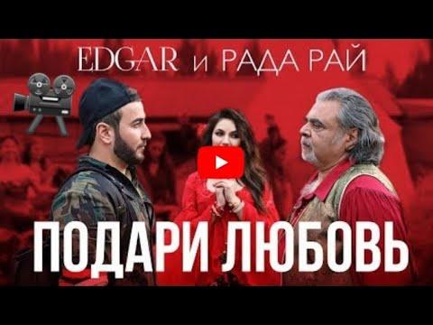 Смотреть клип Рада Рай И Edgar - Подари Любовь