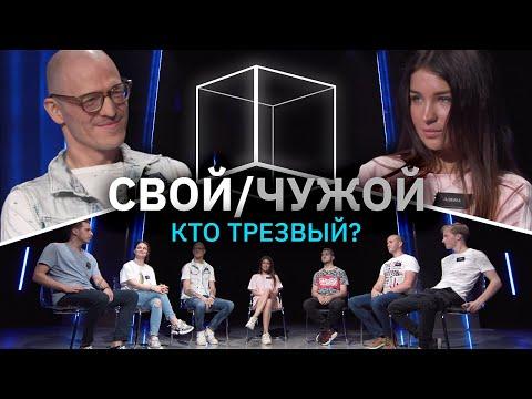 Свой/Чужой | Кто трезвый? | КУБ