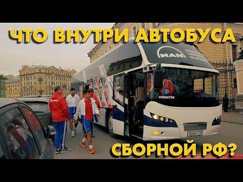 Автобус СБОРНОЙ РФ по футболу NEOPLAN Cityliner. Обзор, интервью с водителем