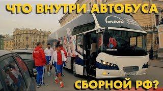 Автобус СБОРНОЙ РФ по футболу NEOPLAN Cityliner Обзор интервью с водителем