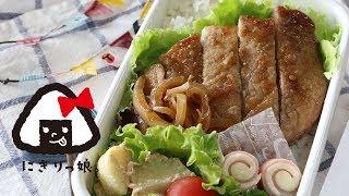 お酢でさっぱり♪ポークステーキ弁当~How to make today's obento【LunchBox】~355時限目