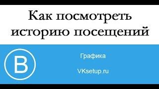 Как посмотреть историю посещения вконтакте