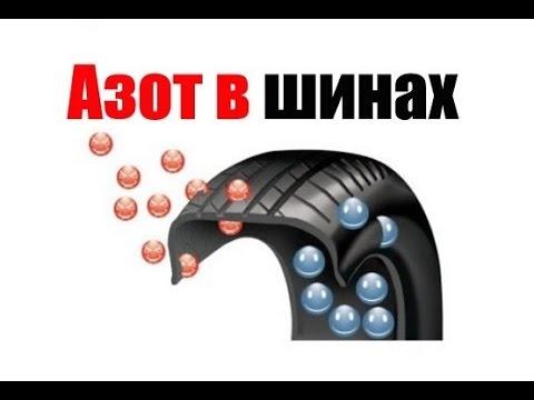 Накачка шин азотом. Есть ли смысл накачивать азотом?