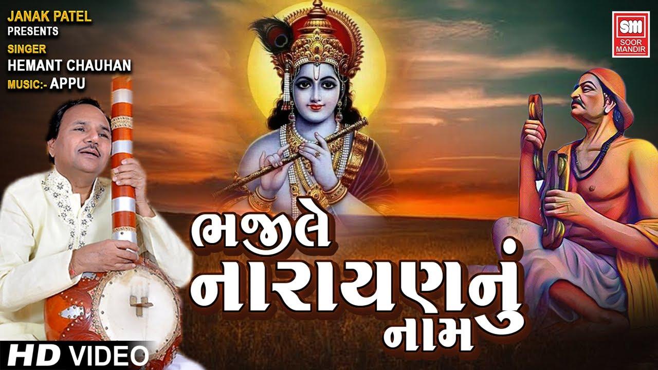 ભજીલે નારાયણ નુ નામ | પ્રભાતિયાં ભજન | Hemant Chauhan | Shrimand Narayan Bhaja | Gujarati Bhajan