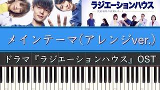ドラマ『ラジエーションハウス(サントラ)』メインテーマ(アレンジver.) Piano Cover