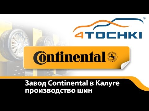 Завод Continental в Калуге производство шин - 4 точки. Шины и диски 4точки - Wheels & Tyres