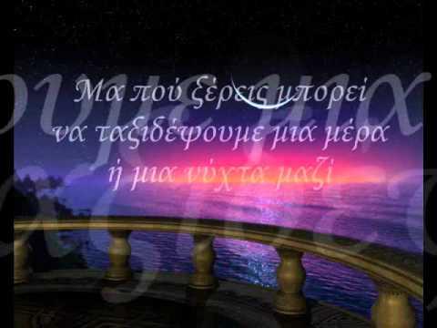 Εκδρομή- Μιχάλης Χατζηγιάννης (lyrics)