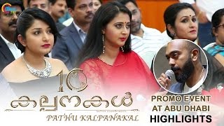 Download Hindi Video Songs - Pathu Kalpanakal | Highlights Of Promo Event At Abu Dhabi | Anoop Menon, Meera Jasmine | Official