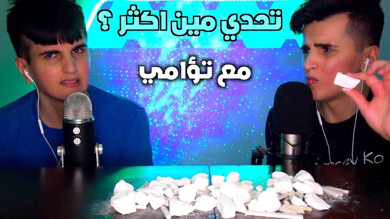 اصوات الاكل | طباشير صالح للاكل | موكبانغ