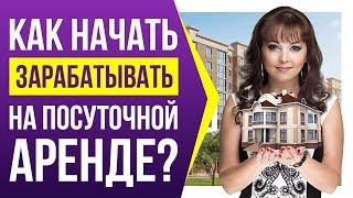 Недвижимость без вложений. Посуточная аренда квартир в Казахстане.