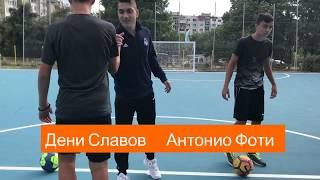 Футболни трикове!/FOOTBALL SKILLS